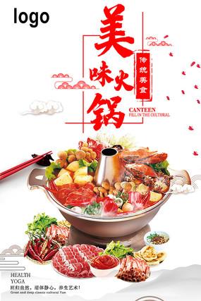 火锅宣传海报