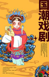 简约创意国潮戏剧京剧宣传海报设计