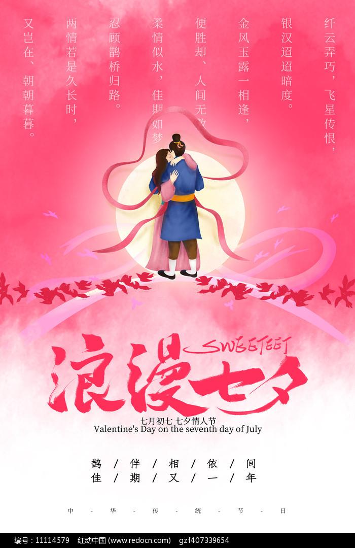 简约大气七夕情人节海报设计图片