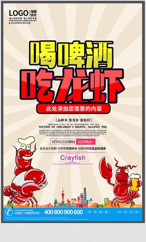 简约喝啤酒吃龙虾小龙虾海报设计