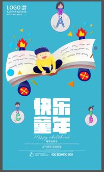 简约快乐童年课外辅导班海报设计