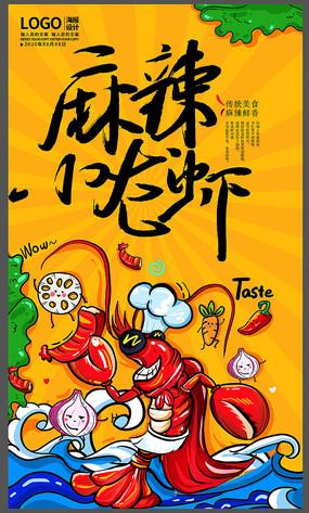 简约麻辣小龙虾宣传海报