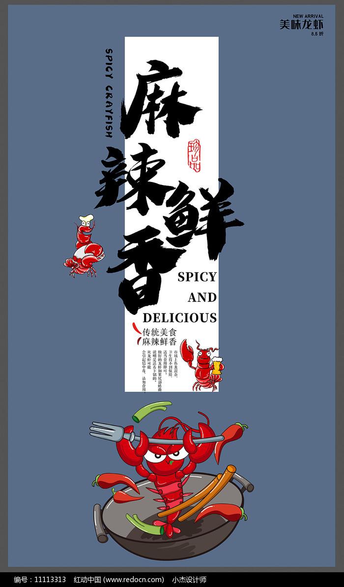 简约中国味道小龙虾餐饮美食海报图片