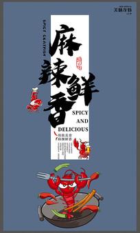简约中国味道小龙虾餐饮美食海报