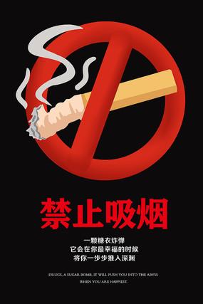 禁烟无烟日海报设计
