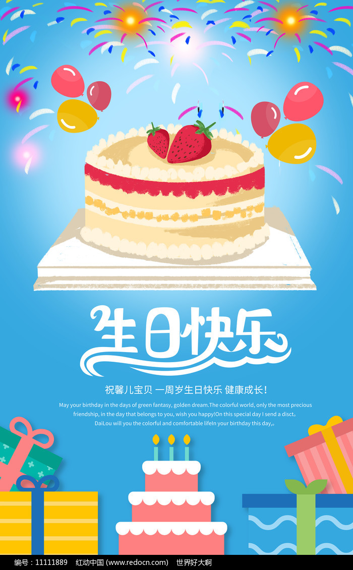 卡通可爱生日快乐蛋糕宣传海报设计图片