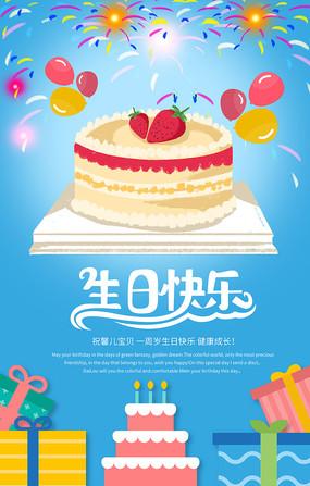 卡通可爱生日快乐蛋糕宣传海报设计