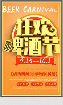 狂欢啤酒节促销宣传海报