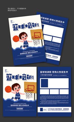 篮球培训招生宣传单