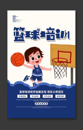 篮球培训招生宣传海报设计