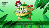 绿色军事夏令营宣传展板