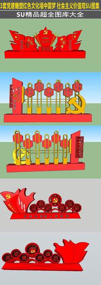 三套红色文化墙雕塑党建雕宣传栏SU模型