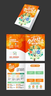 手绘插画秋季班招生手册招生折页设计模板