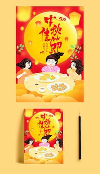 手绘中秋节宣传海报