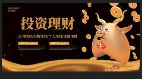 投资理财创意宣传海报