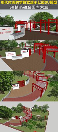 现代学校公园SU模型