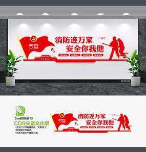 消防宣传文化墙