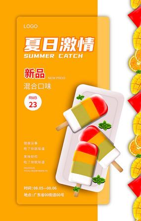 夏日冰棍海报