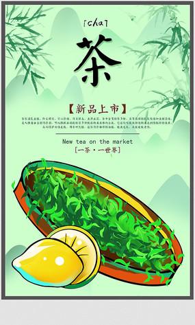 新茶上市茶道海报