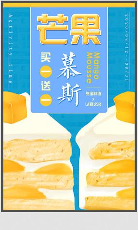 新鲜芒果慕斯蛋糕甜点海报