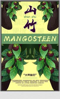 新鲜水果山竹宣传海报设计