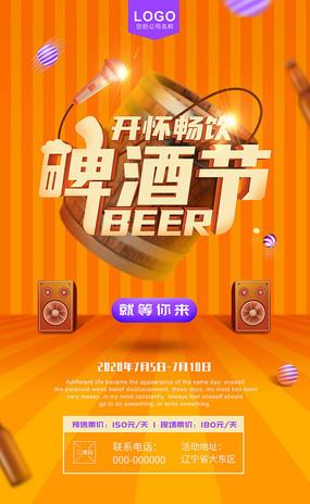 原创橙色啤酒节活动海报