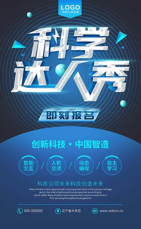 原创蓝色高科技科学海报