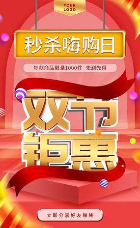 原创喜庆双节钜惠海报