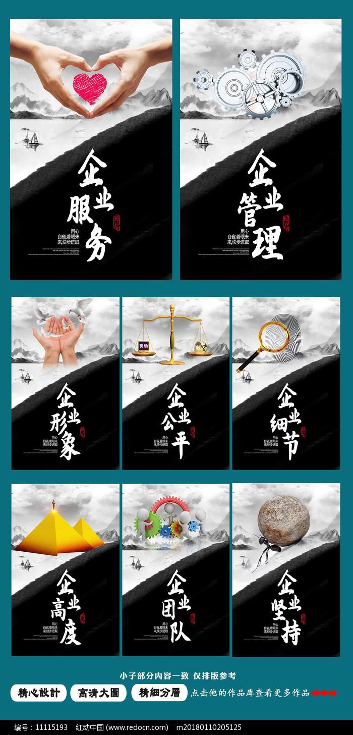 中国风水墨企业文化展板设计图片