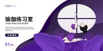 紫色瑜伽展板