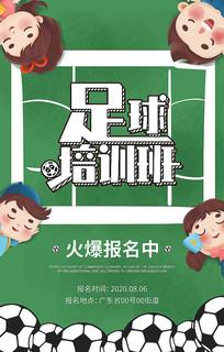 足球培训海报