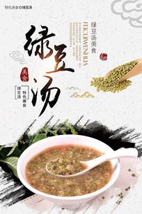 传统美食绿豆汤海报