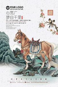 传统水墨中国风房地产海报