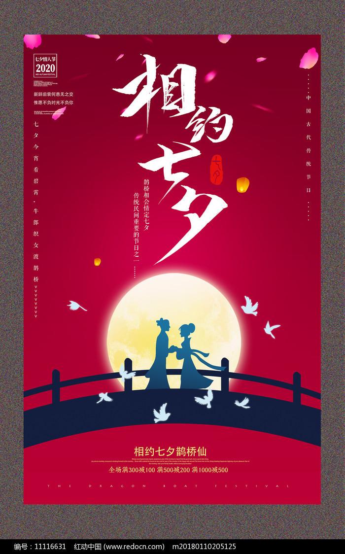 大气相约七夕情人节宣传海报图片