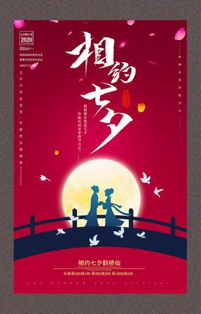 大气相约七夕情人节宣传海报
