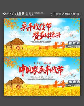 大气中国农民丰收节展板