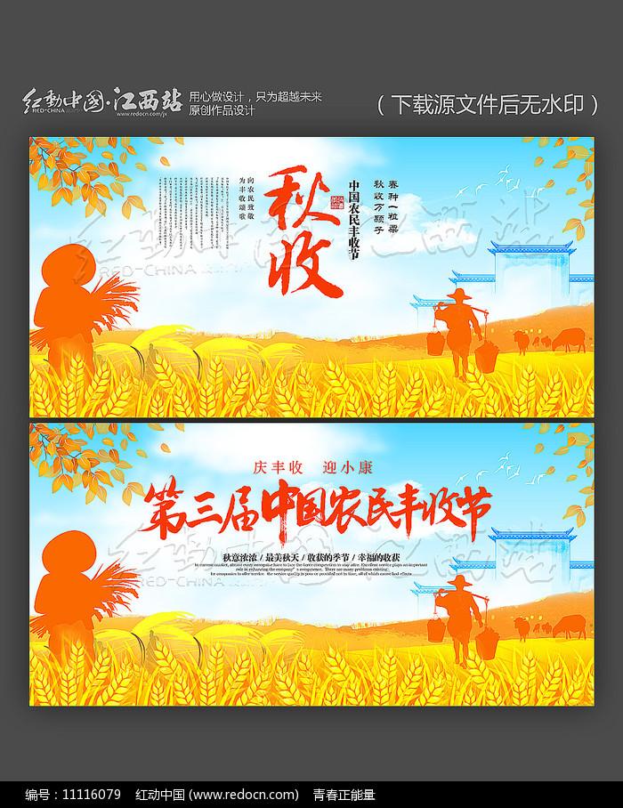 第三届中国农民丰收节宣传展板图片