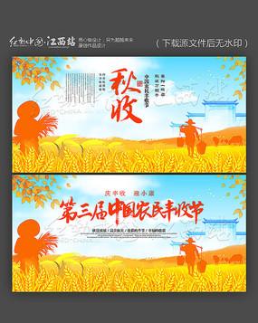 第三届中国农民丰收节宣传展板