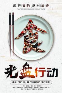 反对浪费光盘行动文明用餐饭店食堂海报