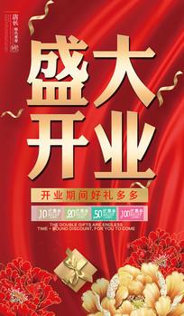 红色喜庆大气盛大开业宣传海报