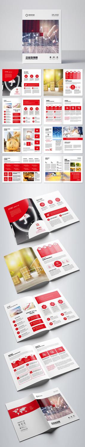 简约大气投资宣传册金融理财画册模板