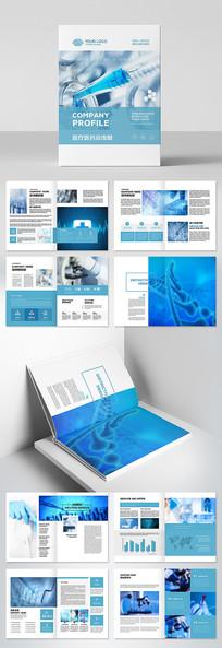 简约医疗画册医药画册医院宣传册设计模板