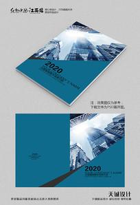 蓝色简约大气商务画册封面