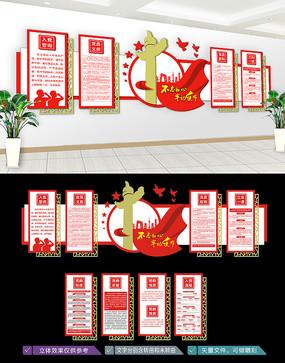 立体党建活动室文化墙设计