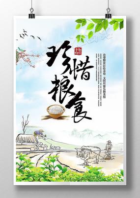 绿色清新珍惜粮食公益海报设计
