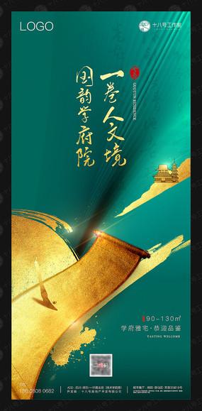 绿色新中式新亚洲地产海报