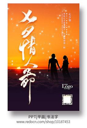七夕情人节朋友圈海报