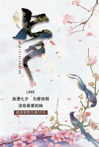七夕为爱放价海报设计