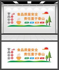 食品安全广告宣传文化墙设计