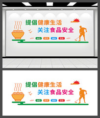 食品安全宣传文化墙